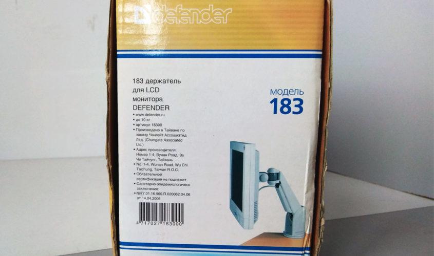 Коробка с подставкой Defender 183