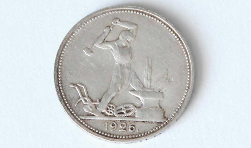 Один серебряный полтинник 1926 года
